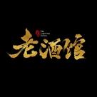 """""""Lao jiu guan"""" - Chinese Logo (xs thumbnail)"""