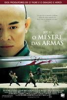 Huo Yuan Jia - Brazilian Movie Poster (xs thumbnail)