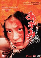 Azumi 2 - South Korean DVD movie cover (xs thumbnail)