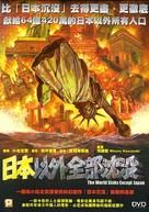 Nihon igai zenbu chinbotsu - Hong Kong Movie Cover (xs thumbnail)