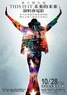 This Is It - Taiwanese Movie Poster (xs thumbnail)