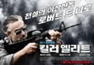 Killer Elite - South Korean Movie Poster (xs thumbnail)