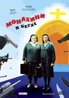 Nuns on the Run - Russian Movie Cover (xs thumbnail)