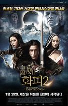 Hua pi 2 - South Korean Movie Poster (xs thumbnail)