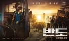 Train to Busan 2 - South Korean Movie Poster (xs thumbnail)