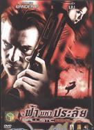 Ballistic - Thai DVD cover (xs thumbnail)