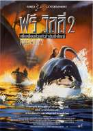 Free Willy 2: The Adventure Home - Thai Movie Poster (xs thumbnail)