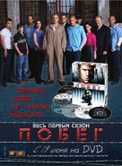 """Prison Break"" - Russian poster (xs thumbnail)"