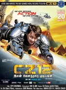 Sap ji sang ciu - Indian Movie Poster (xs thumbnail)