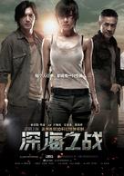 7 gwanggu - Chinese Movie Poster (xs thumbnail)