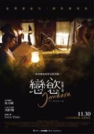 Jan Dara pathommabot - Taiwanese Movie Poster (xs thumbnail)