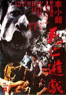 Game Of Death - Hong Kong Movie Poster (xs thumbnail)