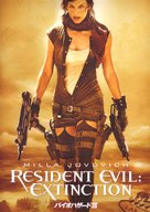Resident Evil: Extinction - Japanese Movie Cover (xs thumbnail)