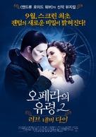 Love Never Dies - South Korean Movie Poster (xs thumbnail)