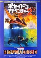 Beyond the Poseidon Adventure - Japanese Movie Poster (xs thumbnail)