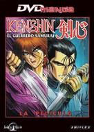 Rurôni Kenshin: Ishin shishi e no Requiem - Spanish DVD cover (xs thumbnail)