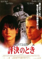 A Time to Kill - Japanese Movie Poster (xs thumbnail)