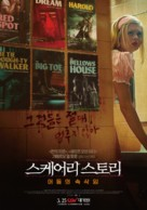 Scary Stories to Tell in the Dark - South Korean Movie Poster (xs thumbnail)