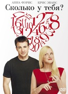 What's Your Number? - Russian DVD movie cover (xs thumbnail)