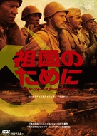 Oni srazhalis za rodinu - Japanese DVD cover (xs thumbnail)