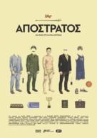 Apostratos - Greek Movie Poster (xs thumbnail)
