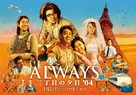 Always 3 chôme no yûhi '64 - Japanese Movie Poster (xs thumbnail)