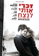 Remember Me - Israeli Movie Poster (xs thumbnail)