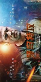 Hummingbird - Chinese Movie Poster (xs thumbnail)