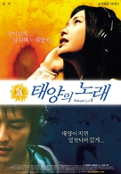 Taiyo no uta - South Korean Movie Poster (xs thumbnail)