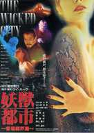 Yiu sau dou si - Japanese Movie Poster (xs thumbnail)