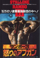 Rambo III - Japanese Movie Poster (xs thumbnail)