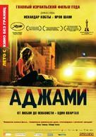 Ajami - Russian Movie Poster (xs thumbnail)