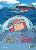 Gake no ue no Ponyo - Chinese DVD cover (xs thumbnail)