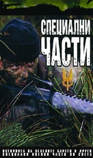 Special Forces - Bulgarian Movie Cover (xs thumbnail)