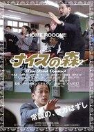 Naisu no mori: The First Contact - Japanese Movie Poster (xs thumbnail)