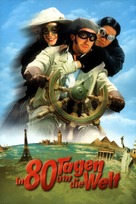 Around The World In 80 Days - German Movie Poster (xs thumbnail)