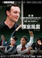 Entre les murs - Hong Kong Movie Poster (xs thumbnail)