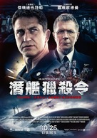 Hunter Killer - Taiwanese Movie Poster (xs thumbnail)
