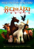 The Lion of Judah - South Korean Movie Poster (xs thumbnail)