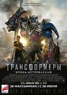 Transformers: Age of Extinction - Kazakh Movie Poster (xs thumbnail)
