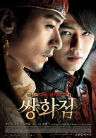 Ssang-hwa-jeom - South Korean Movie Poster (xs thumbnail)
