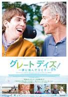 De toutes nos forces - Japanese Movie Poster (xs thumbnail)