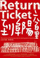Return Ticket - Chinese Movie Poster (xs thumbnail)