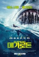 The Meg - South Korean Movie Poster (xs thumbnail)