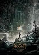 The Hobbit: The Desolation of Smaug - Ukrainian Movie Poster (xs thumbnail)