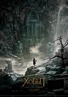The Hobbit: The Desolation of Smaug - Ukrainian Movie Poster (xs thumbnail)