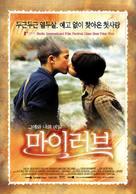 El viaje de Carol - South Korean Movie Poster (xs thumbnail)