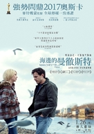 Manchester by the Sea - Taiwanese Movie Poster (xs thumbnail)