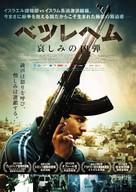 Bethlehem - Japanese Movie Poster (xs thumbnail)