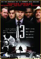 13 - Greek Movie Poster (xs thumbnail)